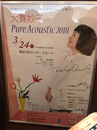 大貫妙子pure acoustic 2018