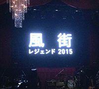 風街レジェンド2015