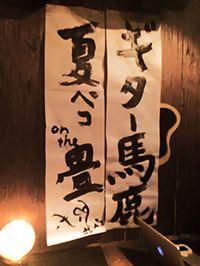 晴れたら空に豆まいて九周年記念 orange pekoe acoustic duo set 3