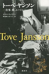 トーベ・ヤンソン―仕事、愛、ムーミン