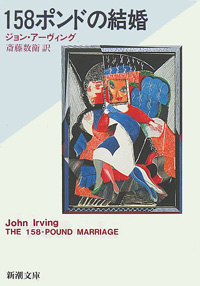 158ポンドの結婚/ジョン・アーヴィング