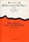 ホテル・ニューハンプシャー 新潮・現代世界の文学 上