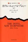 ホテル・ニューハンプシャー 新潮・現代世界の文学 下