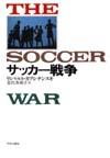 サッカー戦争