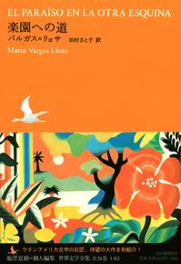 楽園への道/マリオ・バルガス=リョサ