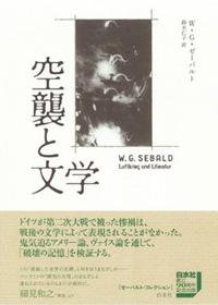 空襲と文学