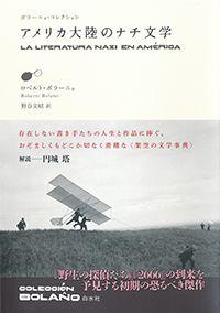 アメリカ大陸のナチ文学