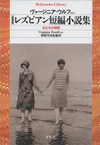 新装版 レズビアン短編小説集