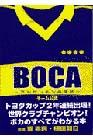 BOCA―アルゼンチンの情熱