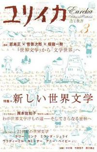 ユリイカ 2008年3月号 特集・新しい世界文学