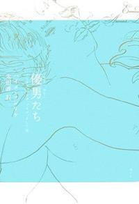 優男たち―アレナス、ロルカ、プイグ、そして私