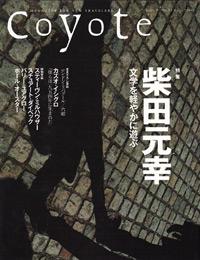 Coyote No.26 特集・柴田元幸―文学を軽やかに遊ぶ