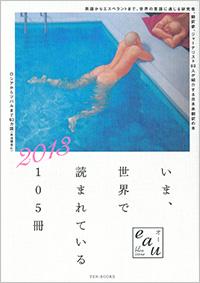 いま、世界で読まれている105冊 2013