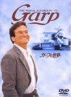 映画 ガープの世界