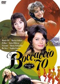 ボッカチオ '70