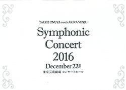 taeko onuki symphonic concert 2016