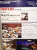 中山うり 横浜エキゾチカ Motion Blue Yokohama