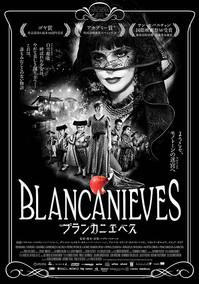 ブランカニエベス