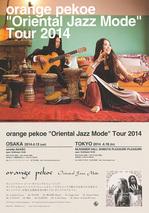 orangepekoe20140418.jpg
