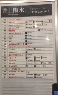 井上陽水コンサート 2016 秋