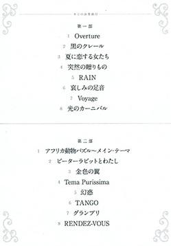 taekoonuki2016symphonic2.jpg