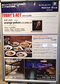 orange pekoe with 吉澤はじめ  Live at Motion Blue YOKOHAMA
