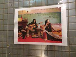 晴れたら空に豆まいて九周年記念 orange pekoe acoustic duo set 1