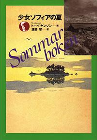 少女ソフィアの夏/トーベ・ヤンソン