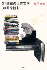 21世紀の世界文学30冊を読む/都甲幸治著