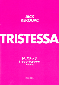 トリステッサ/ジャック・ケルアック