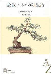 盆栽/木々の私生活