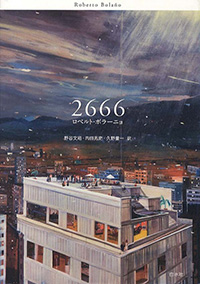 誕生日/2666/ロベルト・ボラーニョ