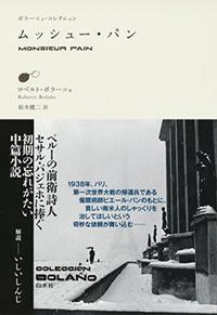 ムッシュー・パン/ロベルト・ボラーニョ