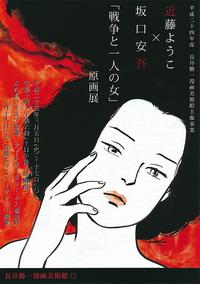 近藤ようこ×坂口安吾「戦争と一人の女」原画展