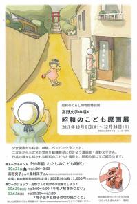 高野文子の描く昭和のこども原画展チラシ