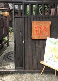 昭和のくらし博物館入口