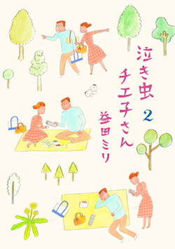 泣き虫チエ子さん 2