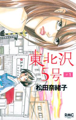 東北沢5号 第1巻/松田奈緒子