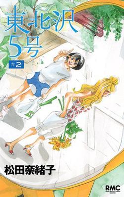 東北沢5号 第2巻/松田奈緒子