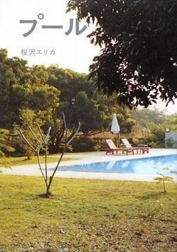 プール/桜沢エリカ