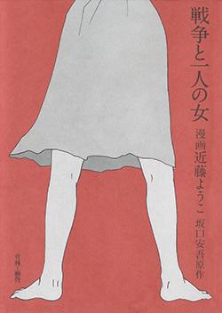 戦争と一人の女/近藤ようこ