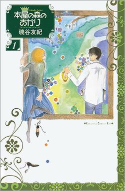 本屋の森のあかり 第1巻