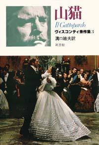 著者ルキノ・ヴィスコンティ著,溝口廸夫訳 出版者新書館 出版年1981... ヴィスコンティの参
